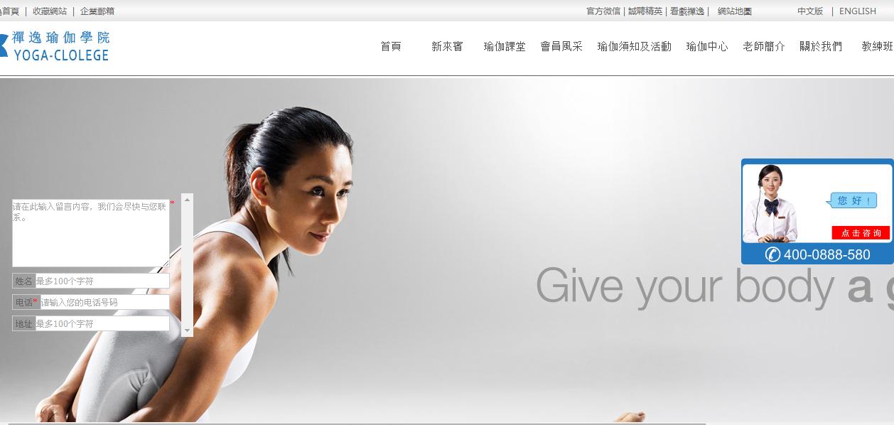 西安禅逸瑜伽健身有限公司