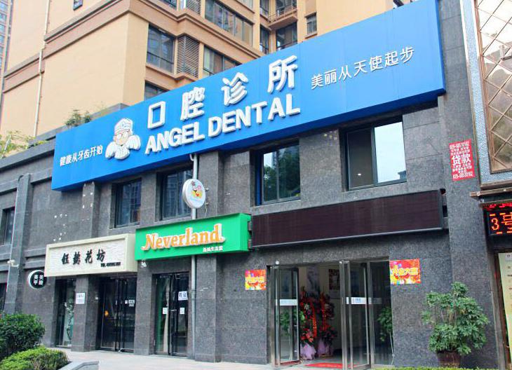 西安莲湖张晓丽口腔诊所