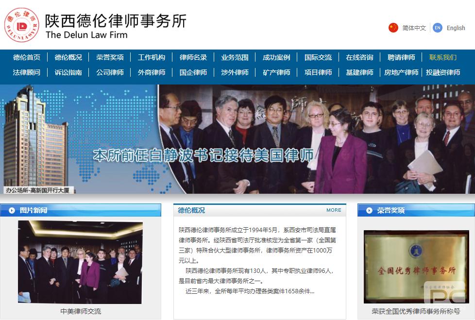 律师案例:陕西德伦律师事务所 -西安百度推广开户