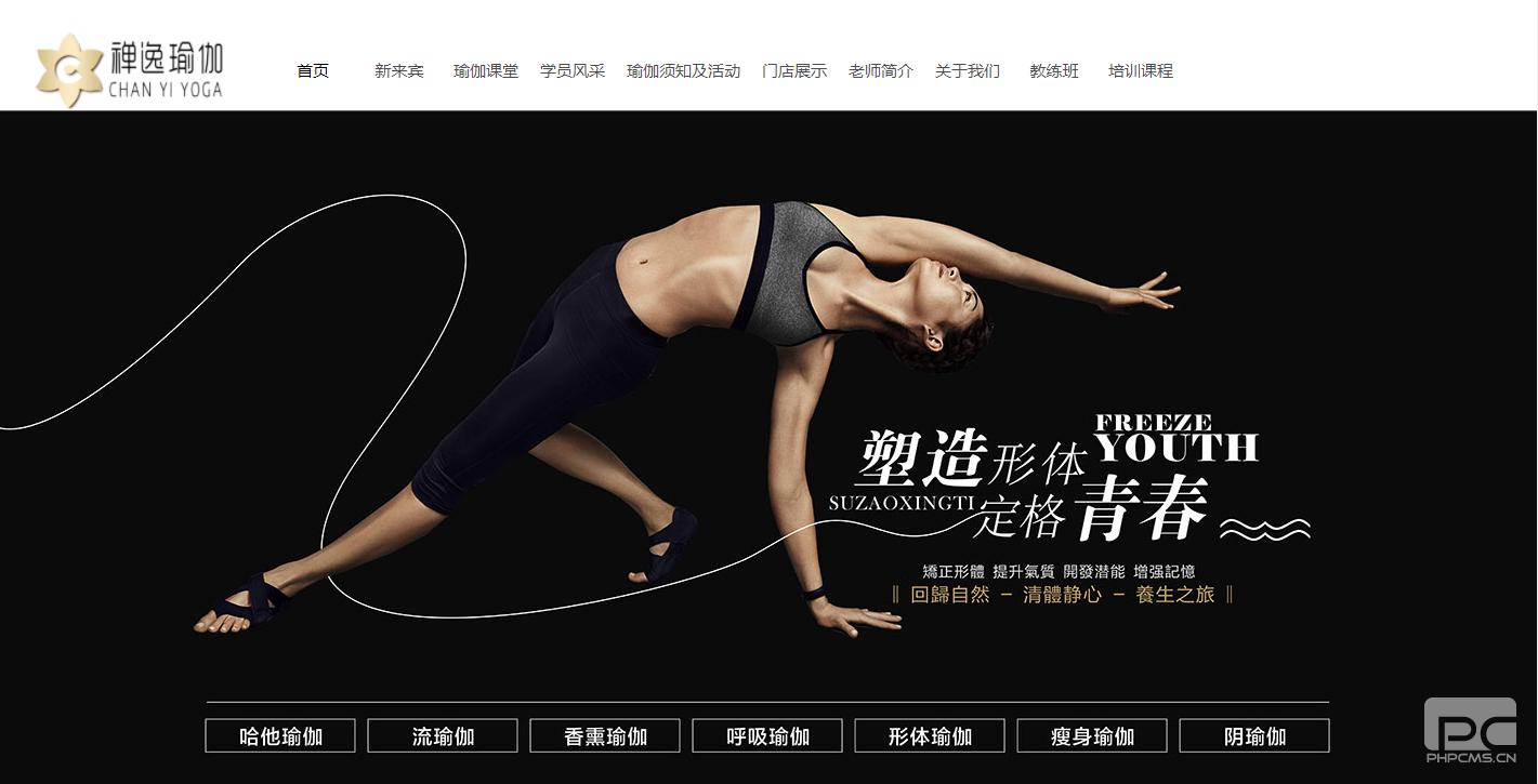 瑜伽教练:西安禅逸瑜伽健身有限公司